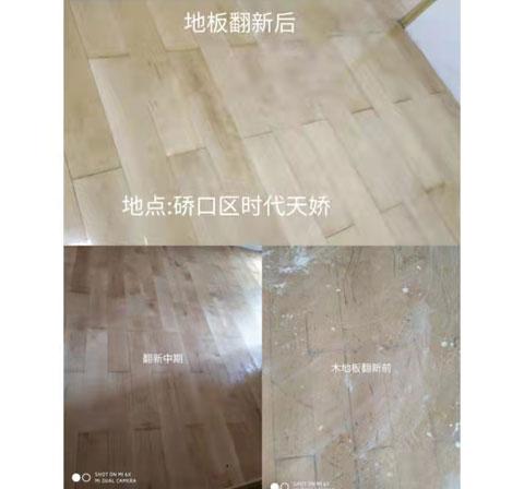 木地板翻新前后对比